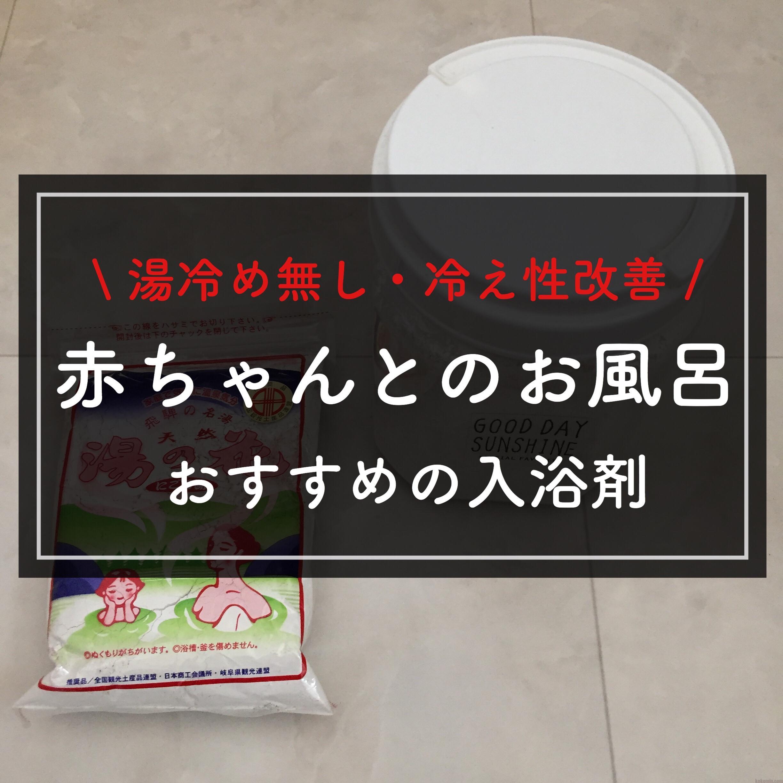 赤ちゃん 入浴剤 お風呂 冷え性 湯冷めしない 湯冷め防止