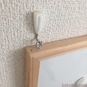 ニトリ ホワイトボード 設置方法 使い方 ブログ 写真