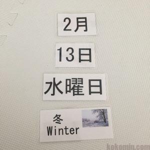 マグネット 日付 七田 幼児教室 イクウェル ホワイトボード
