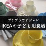 【IKEAイケア】子ども用プラスチック食器がママ会などのパーティにおすすめ。