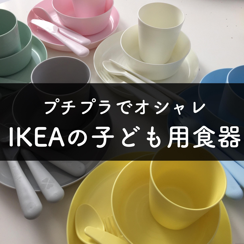 IKEA イケア 子供用食器 プラスチック食器 おすすめ