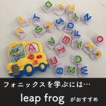 『Leapflogアルファベットマグネット』で1歳児から始めるフォニックス。