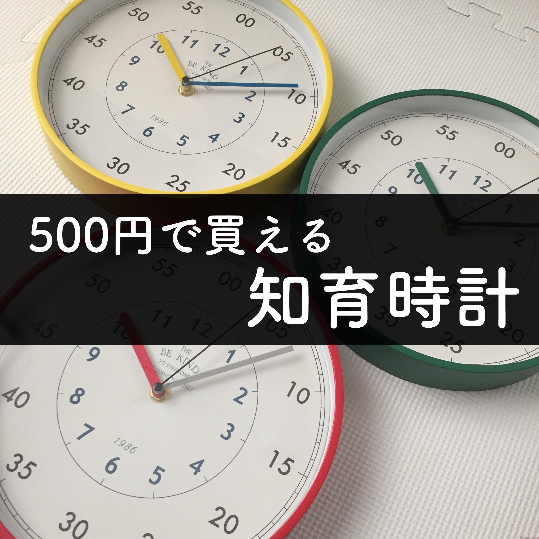 スリーコインズ 新商品 知育時計 ふんぷんクロック