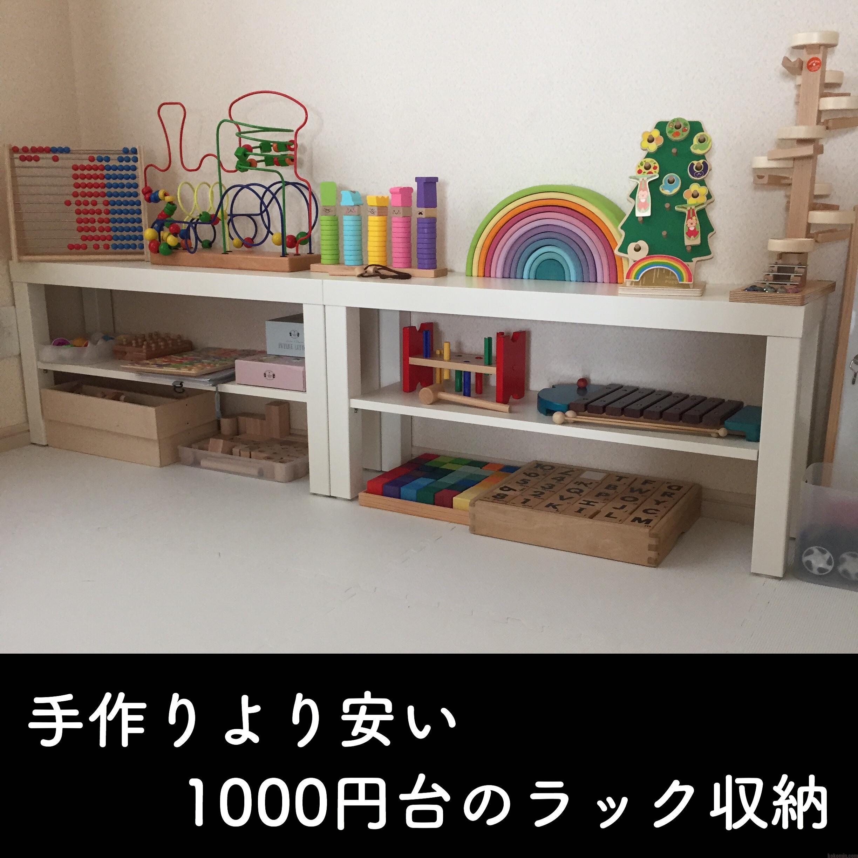 モンテッソーリ教育 収納 収納ラック おもちゃラック おもちゃ棚 IKEA